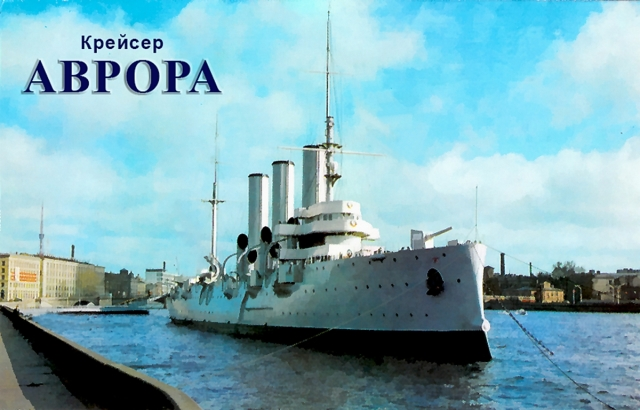 Russian Navy cruiser Aurora