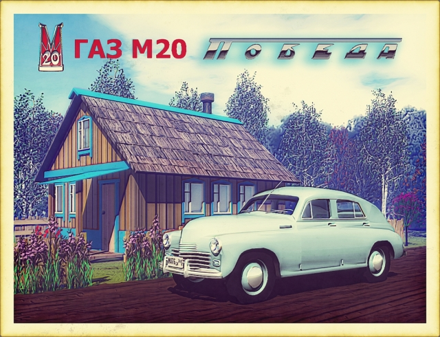 russian gaz pobeda and dacha